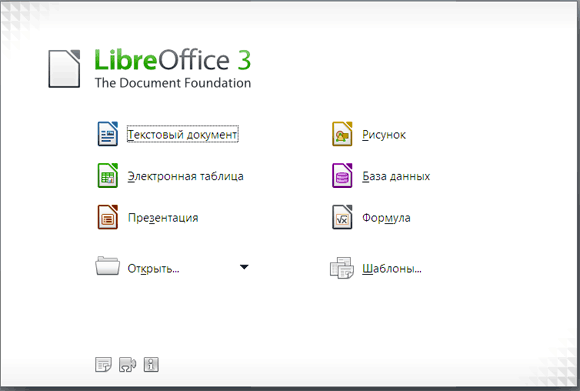 LibreOffice русская версия