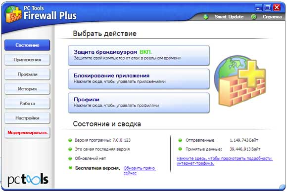 PC Tools Firewall Plus русская версия