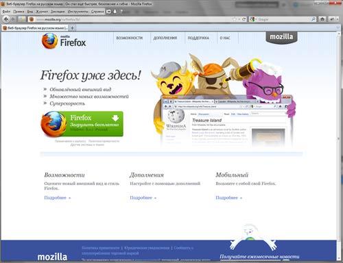 Браузер Firefox скачать бесплатно