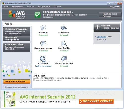 avg antivirus free 2012