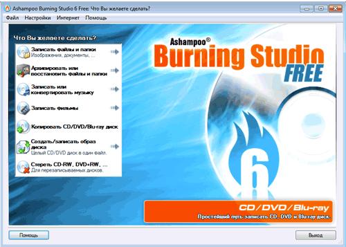 ashampoo burning studio free скачать бесплатно