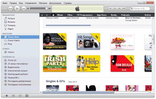 программа iTunes скачать