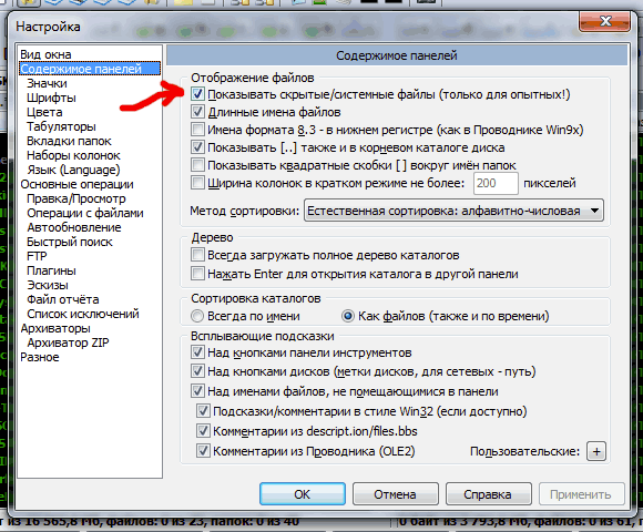 скрытые файлы в Total Comander