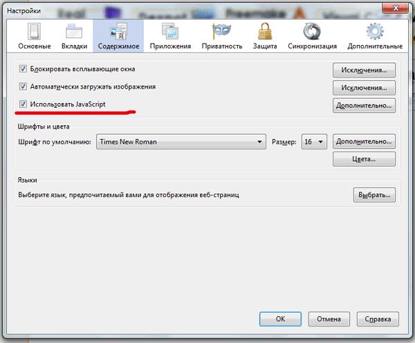 отключение JavaScript в браузере Firefox