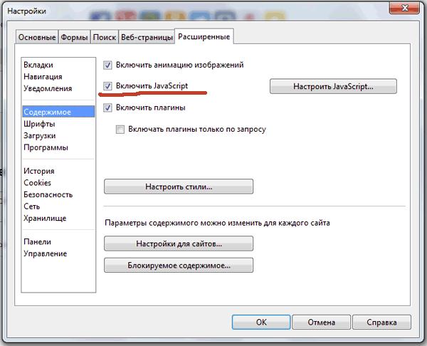 отключение JavaScript в браузере Opera