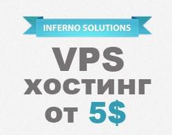 VPS хостинг от Inferno Solutions