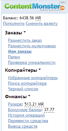 Интерфейс заказчика