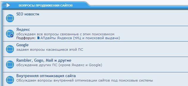 Основной раздел на RUSEO.net
