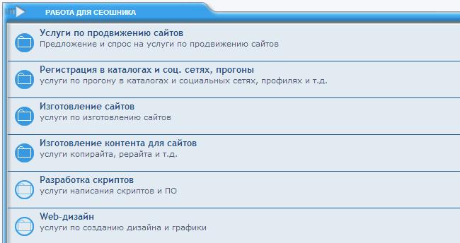 Работа для RUSEOshnika