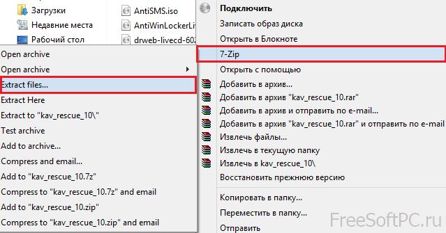 Интерфейс архиватора 7-Zip