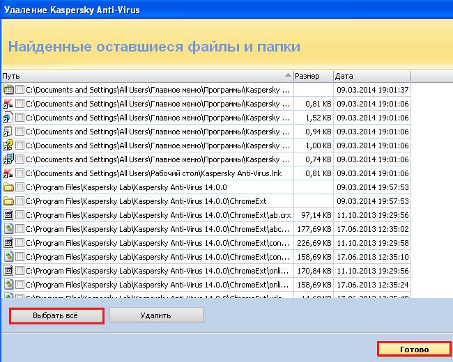 Удаление оставшихся файлов