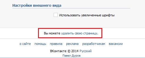 """Кнопка """"Удалить страницу"""""""