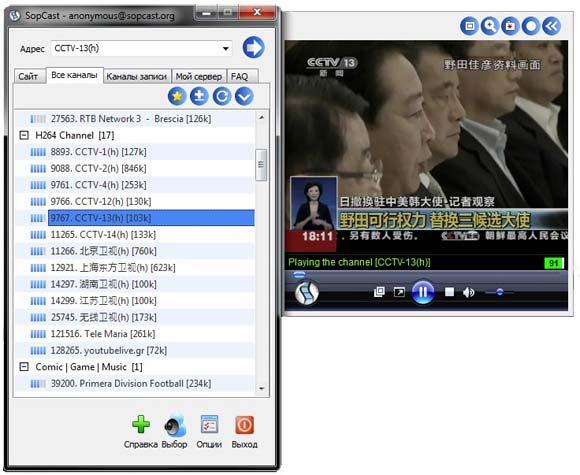 SopCast интернет TV русская версия