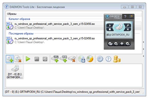 DAEMON Tools Lite русская версия