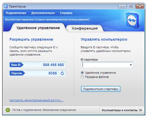 Программа TeamViewer русская версия